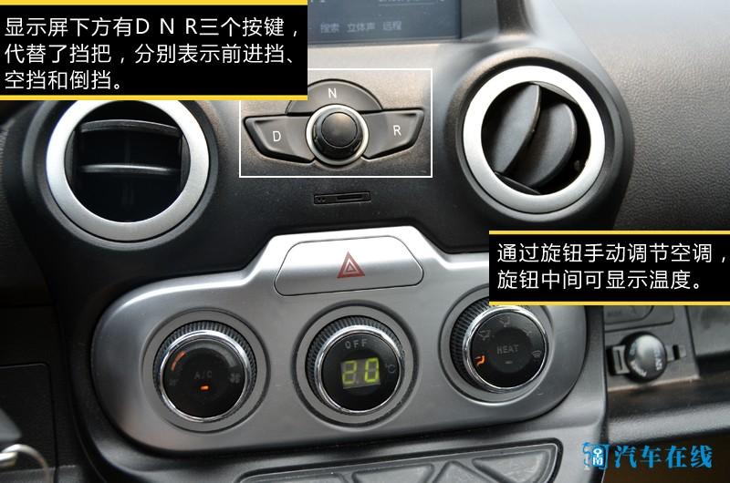 微型电动车 众泰知豆新车实拍图解